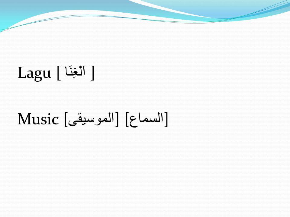 Lagu [ اَلْغِنَا ] Music [الموسيقى] [السماع]